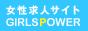 ガールズパワー
