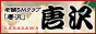 唐沢(からさわ)